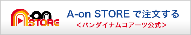 A-on STOREで購入する
